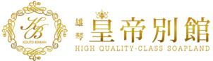 皇帝別館ロゴ