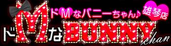 ドMなバニーちゃん雄琴のロゴ