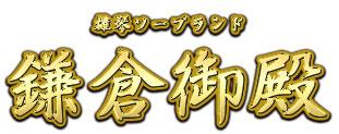 鎌倉御殿ロゴ