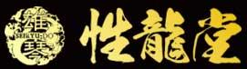 性龍堂ロゴ