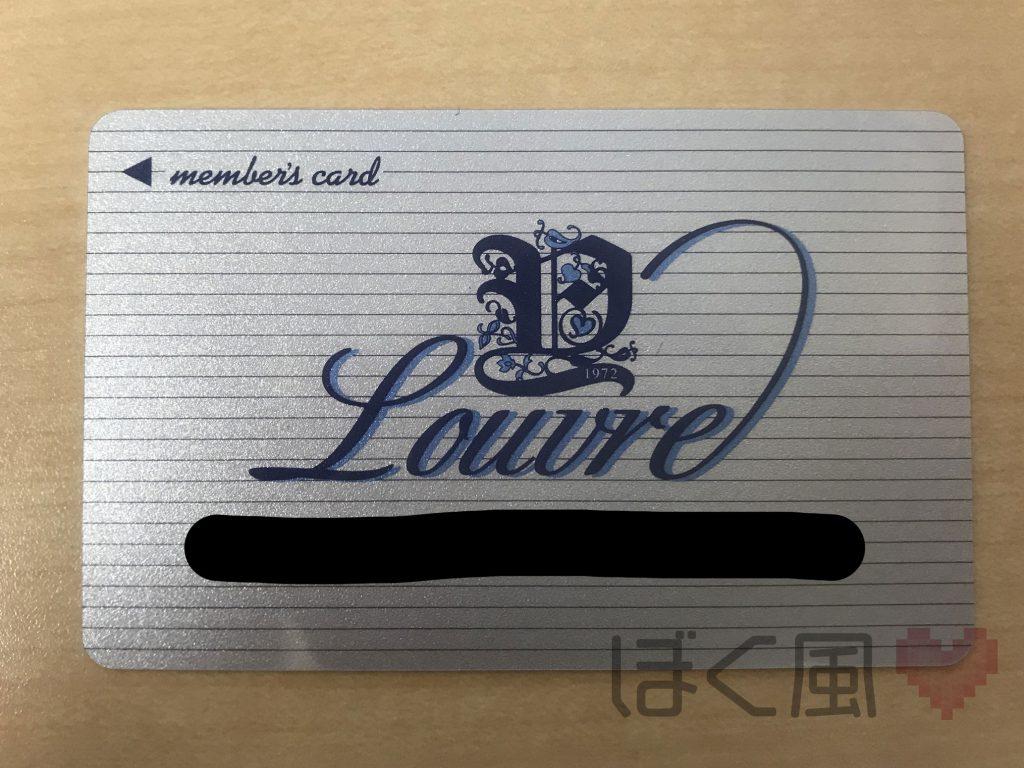 ルーブル会員カード